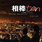 相棒 Season10 オリジナルサウンドトラック(アルバム)