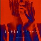 感覚ピエロ/ありあまるフィクション(シングル)