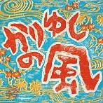 かりゆし58/かりゆしの風(シングル)