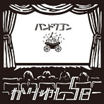かりゆし58/バンドワゴン(アルバム)