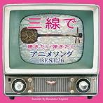 根岸和寿/三線で聴きたい弾きたい アニメソング BEST26(アルバム)