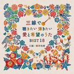 根岸和寿/三線で聴きたい弾きたい 愛と希望のうた BEST18(アルバム)
