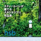 hsb/スティールパンが奏でるスタジオジブリ作品集(アルバム)
