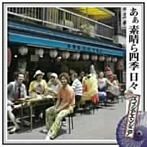 エイジアエンジニア/あぁ 素晴ら四季 日々(アルバム)