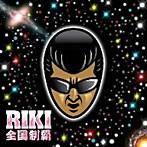 RIKI/全国制覇(アルバム)