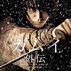 「カムイ外伝」オリジナル・サウンドトラック(アルバム)