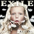 EXILE/愛すべき未来へ(初回限定盤)(アルバム)