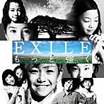 EXILE/もっと強く(シングル)