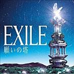 EXILE/願いの塔(アルバム)