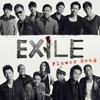 EXILE/Flower Song(シングル)