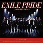 EXILE/EXILE PRIDE~こんな世界を愛するため~(シングル)