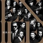 EXILE/情熱の花(シングル)