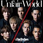 三代目 J Soul Brothers from EXILE TRIBE/Unfair World(シングル)