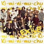 EXILE/Ki・mi・ni・mu・chu(シングル)