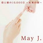 May J./母と娘の10,000日~未来の扉~(シングル)