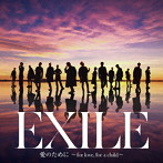 EXILE/EXILE THE SECOND/愛のために~for love,for a child~/瞬間エターナル(シングル)