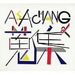 ASA-CHANG/ASA-CHANG&蒐集(アルバム)