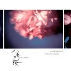 NHK大河ドラマ「八重の桜」オリジナル・サウンドトラック3/坂本龍一・中島ノブユキ(アルバム)
