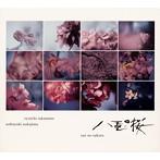 NHK大河ドラマ「八重の桜」オリジナル・サウンドトラック コンプリート盤/坂本龍一・中島ノブユキ(アルバム)