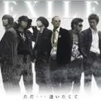 EXILE/ただ…逢いたくて(シングル)