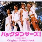バックダンサーズ!オリジナル・サウンドトラック(アルバム)