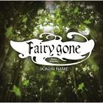 「Fairy gone フェアリーゴーン」オリジナルサウンドトラック(アルバム)