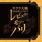 「サクラ大戦」巴里花組ライブ2012~レビュウ・モン・パリ~(アルバム)