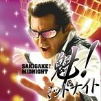 RIKI/魁!ミッドナイト(シングル)