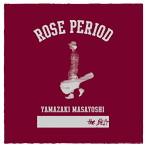 山崎まさよし/ROSE PERIOD~the BEST 2005-2015~(アルバム)