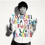 山崎まさよし/FM802 LIVE CLASSICS(アルバム)