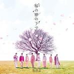 Super Break Dawn/桜の樹の下で(シングル)