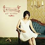 村上ゆき/Friends(アルバム)