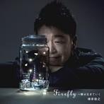 槇原敬之/Firefly~僕は生きていく(シングル)