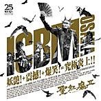 聖飢魔II/ICBM OSAKA-29&30/Sep./D.C.12-(アルバム)