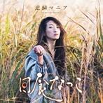日食なつこ/逆鱗マニア(アルバム)