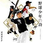 ガガガSP/野球少年の詩(シングル)