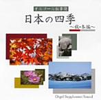 オルゴール叙事詩~日本の四季(秋・冬編)(アルバム)