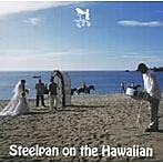 hsb/スティールパンで聴くハワイアン(アルバム)
