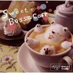 癒しのボッサ~Sweet Bossa Cafe~(アルバム)
