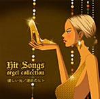 ヒット・ソングス~優しい光/運命の人~Hit Songs orgel collection(アルバム)
