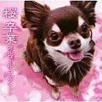 桜/卒業オルゴール・コレクション(アルバム)
