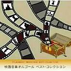映画音楽オルゴールベストコレクション(アルバム)