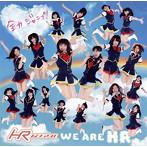HR(エイチアール)/全力ジャンプ!(シングル)