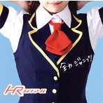 HR(エイチアール)/全力ジャンプ!(初回限定盤D)(シングル)