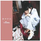 CooRie/秋やすみ(アルバム)