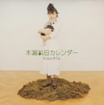 CooRie/木漏れ日カレンダー(アルバム)