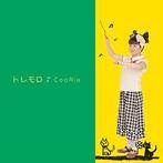CooRie/トレモロ(アルバム)