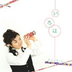 びんちょうタン OPテーマ~いろは/CooRie(シングル)