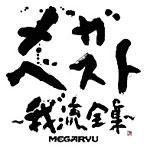 MEGARYU/メガ・ベスト~我流全集~(アルバム)
