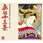 東京スカパラダイスオーケストラ トリビュート集 楽園十三景(アルバム)